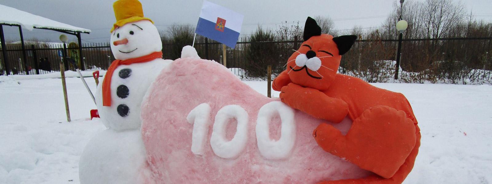Коту и снеговику 100 лет!