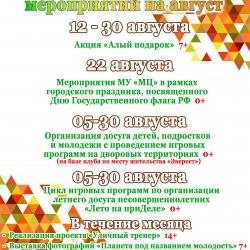 Афиша мероприятий на август