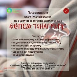 Молодёжный Центр объявляет набор участников в Отряд