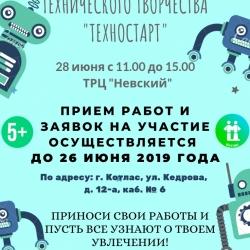 Первая городская выставка технического творчества