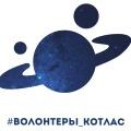 Волонтерский центр «ПРОФволонтер»